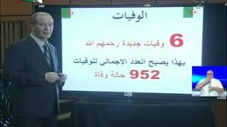 تسجيل 441 حالة جديدة بفيروس كورونا و311 حالة شفاء و 6 وفيات