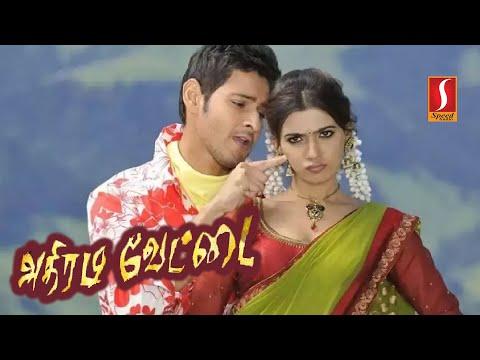 New Tamil Movie   Latest New Release Movie   Tamil Latest Movie   Mahesh, Samantha - Movie7.Online