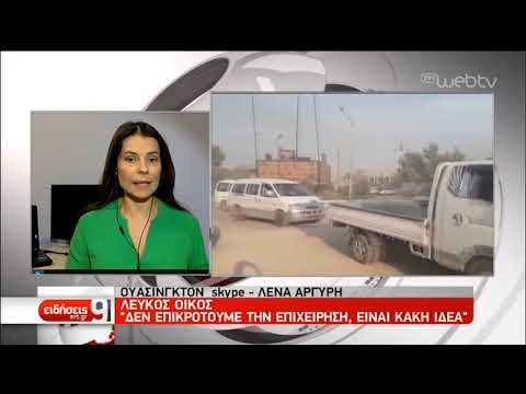 Συνεδρίαση του Σ.Α. για την επιχείρηση της Τουρκίας στη Συρία  | 09/10/2019 | ΕΡΤ
