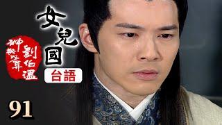 神機妙算劉伯溫(台語版)-女兒國 第91集