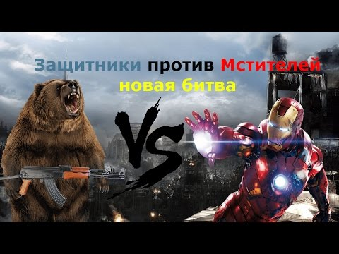 Защитники против Мстителей: Новая битва