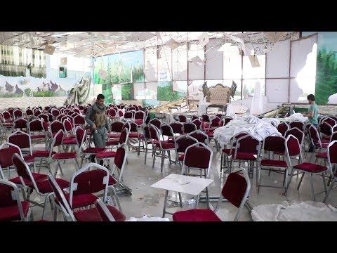 مقتل 68 شخصا وإصابة أزيد من 180 آخرين في هجوم استهدف حفل زفاف في أفغانستان