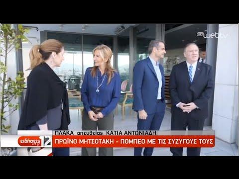 Η Σημερινή Δραστηριότητα του Πομπέο στην Αθήνα | 06/10/2019 | ΕΡΤ