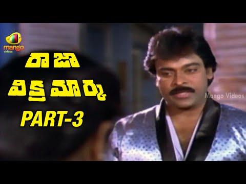 Raja Vikramarka Full Movie - Part 3/13 - Chiranjeevi, Brahmanandam, Amala