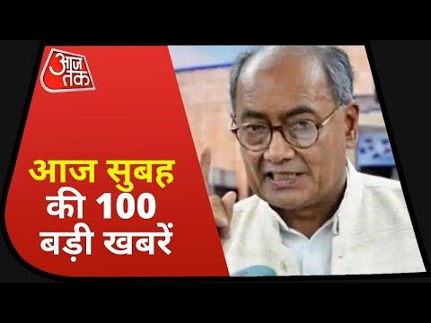 Hindi News Live: देश-दुनिया की सुबह की 100 बड़ी खबरें I Nonstop 100 I Top 100 I June 13, 2021