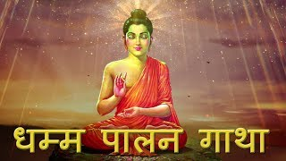 Subscribe to this channel and stay tuned:http://bit.ly/UltraBhaktiAlbum - Buddh VandanaLanguage - MarathiDialect - Pali Genre - ReligiousLabel -UltraLyricist Name - ParamparikComposer Name - Ashok WigankarSinger - Harshala Kadam,Dipali Shirke,Vijaya Jadhav,Asha Kambale,Aishwarya Powar,Shweta Yadav,Nanda Gayakwad,Vidhya Tambe,Seema Ubale,Sonal KambleDirector - Vijay Kanu JadhavChoreogrpher - Jayesh VeeraA teaching of the Dharma chanted in Pali, the Dhammapalam Gatha translates as 'verses that protect the truth'. Set to music, this is a piece that beautifully evokes the heart of the Buddha's teachings.