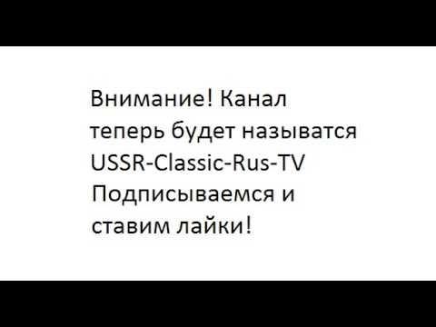 Внимание! Новое название канала!!!!! (видео)