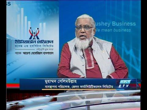 Ekushey Business || মুহাম্মদ সেলিমউল্লাহ, এমডি, জেসন ফার্মাসিউটিক্যালস || 26 November 2019 || ETV