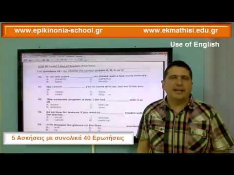 ESB B2 Exams - Παρουσίαση Εξετάσεων