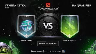 Leviathan vs Just a Squad, The International NA QL [Adekvat]