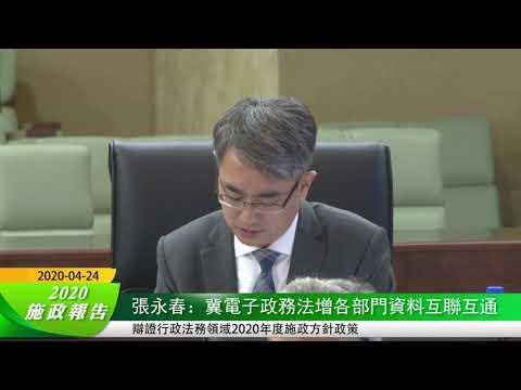 張永春:冀電子政務法增各部門資料 ...