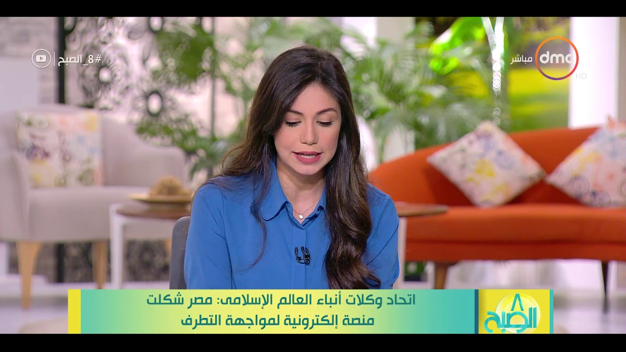 8 الصبح - اتحاد وكلات أنباء العالم الاسلامي : مصر شكلت منصة إلكترونية لمواجهة التطرف
