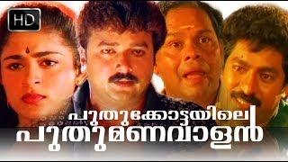 Video Puthukotayile Puthumanavalan Malayalam Full Movie High Quality MP3, 3GP, MP4, WEBM, AVI, FLV Desember 2018