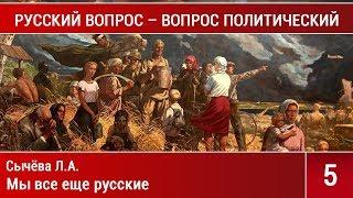 05. Сычева Л.А. Мы всё ещё русские