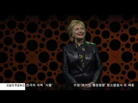 뮬러 특검팀 중립성 시비  6.12.17 KBS America News