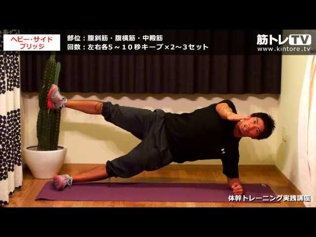 腹筋を引き締めてスタイルアップ/体幹トレーニング実践講座