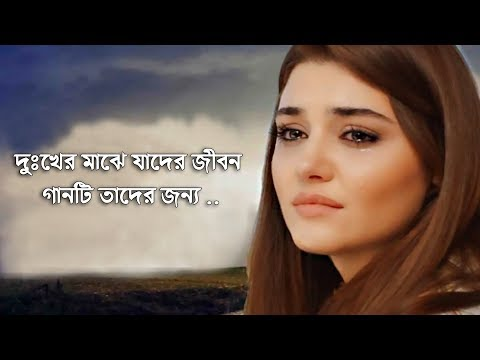 Download দুঃখ নিয়ে বেঁচে থাকলে গানটি শুনুন !! Bangla New Sad Song 2019   Rahat ft. Niloy   Official Song HD Mp4 3GP Video and MP3