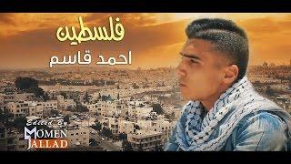 """""""كليب"""" فلسطين- أحمد قاسم 2016"""