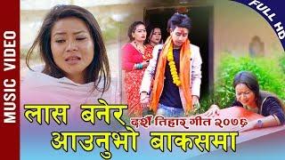 Laas Banera Aaunubho Bakasma - Narayan Lohani & Bandana Magar