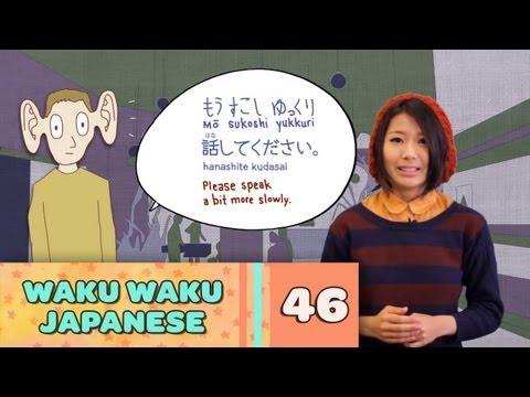 Waku Waku Japanese - Language Lesson 46: I Don't Understand (видео)