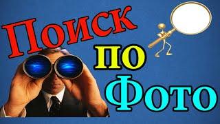 Ссылки на расширения по поиску одинаковых фото(картинок) в соц.сети ВК(VK): 1. StopFake - https://chrome.google.com/webstore/detail/stopfake-%D0%BF%D0%BE%D0%B8%D1%81%D0%BA-%D0%BE%D0%B4%D0%B8%D0%BD%D0%B0%D0%BA%D0%BE%D0%B2%D1%8B%D1%85/gifmhljnjpnfjghpbhmcppcefbihpbha?utm_source=chrome-app-launcher-info-dialog2. VkOpt - https://chrome.google.com/webstore/detail/vkopt/hoboppgpbgclpfnjfdidokiilachfcbb?utm_source=chrome-app-launcher-info-dialogКраткая презентация партнерки AIR! Зарабатывай на YouTube без вложений!: https://www.youtube.com/watch?v=rxFUG3hXh6oПоиск человека по фото в ВК(VK)Оставляйте свои отзывы, оценки, подписывайтесь на мой канал и вы увидите новые видео в которых я буду преподносить  для вас ценную информацию!  Мой канал :   https://www.youtube.com/channel/UCWZAGgAtgkrP2whqWvDksYw  Возникли вопросы? Свяжитесь со мной:  Skype:  mihockiydmitriyТакже в соц сети:В контакте: https://vk.com/mihockiydmitriyFacebook: https://www.facebook.com/profile.php?id=100006438060634Твиттер: https://twitter.com/DmitriyMihockИнструмент который поможет вам подобрать теги к видео на Ютуб(YouTube): https://www.youtube.com/watch?v=d-maPwmPPA8                                                                     Как зарегистрироваться в партнерке AIR (АИР) и начать зарабатывать на Youtube (Ютубе). : https://www.youtube.com/watch?v=AkVWA2PlOuAСмотрите также, мое деловое предложение для Вас :  http://mihockiydg.weebly.com