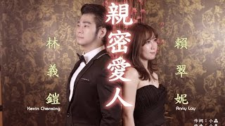 Nonton Kevin Chensing Vol 3   Qin Mi Ai Ren              Ft  Anny Lay Film Subtitle Indonesia Streaming Movie Download