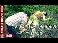 कमसेकम लासलाई त छोडदे     Nepali Movie Clip    The Last Kiss