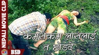 Video कमसेकम लासलाई त छोडदे     Nepali Movie Clip    The Last Kiss MP3, 3GP, MP4, WEBM, AVI, FLV Agustus 2018