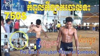 Video (Part 2) 750$ Top Player Volleyball best Match On July 2018 || Sovanneth, Mab Team Vs Angkrak Team MP3, 3GP, MP4, WEBM, AVI, FLV Juli 2018