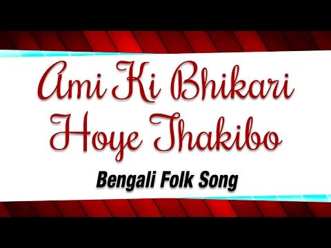 Ami Ki Bhikari Hoye Thakibo | Ami Palli Banglar Cheley | Bengali Folk Songs - Baul