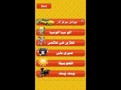 Video of Urdu Nursery Rhymes For Kids