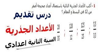 الرياضيات الثانية إعدادي - الأعداد الجذرية تقديم تمرين 5