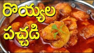 How To Make Prawns Pickle , Prawns Pickle In Telugu , Andhra Special Non-Veg Pickles In BhimavaramWelcome to Women's Special it is a very good channel for Specially Created for Women in this  we  are  explaining about Different Recipes ,Latest Mehandi Designs ,Different types of Jewelry and Art and Craft and  Beauty Tips,  this video is about  How To Make Prawns Pickle , Prawns Pickle in Telugu , Andhra Special Non-Veg Pickles In BhimavaramIf anyone wants to participate in our channel and show your creativity  please contact ph no - 9247135666LIKE SHARE SUPPORT AND SUBSCRIBE #WOMEN'SSPECIALGET URL :https://www.youtube.com/channel/UCxxKp4qOuZlL3mWhjZJ6kNQ►Subscribe To Women's Special : - https://goo.gl/Fc50KH►Please Like Facebook PAGE:https://goo.gl/JQjT2I►Google+Catch me ? https://goo.gl/JemgkV►Website : https://www.vanitatv.com