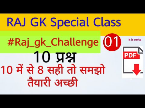 #Raj_gk_challenge_01 | Raj gk special for All Exams  Accept raj gk challenge and score 10 out of 10