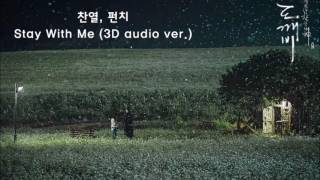 찬열 (CHANYEOL) of 엑소 (EXO), 펀치 (PUNCH) - Stay With Me (3D audio ver.) Video
