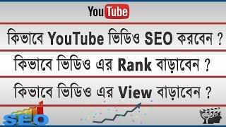 YouTube Video SEO in Bangla  | How to Rank YouTube Video | How to Get More Views on YouTube Video