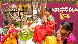 వినాయక చవితి పూజ    Lakshmi Manchu