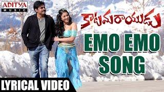 Emo Emo Katamarayudu Movie Song