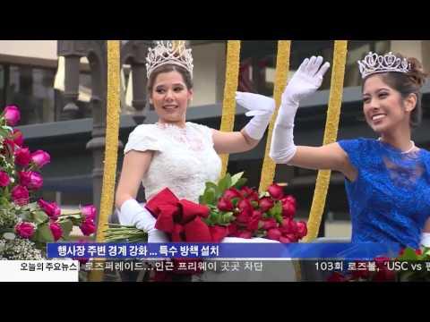 '꽃차의 향연' 2017 로즈 퍼레이드  01.02.17 KBS America News
