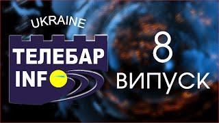 ТЕЛЕБАРІНФО - Випуск №8