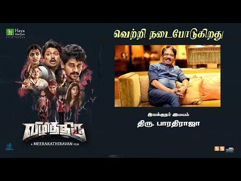 Video: Iyakkunar Imayam Bharathiraja praising VIZHITHIRU movie