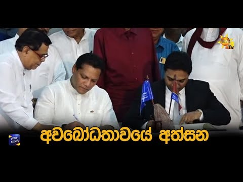 SLFP AND SLPP TO CONTEST GENERAL ELECTION UNDER THE SYMBOL – THE CHAIR