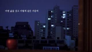 가을방학 : 스톱워치앨범명 : 마음집발매일 : 2017년 7월 7일