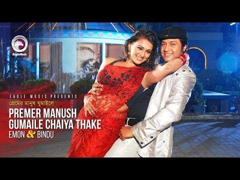 Video Premer Manush Gumaile Chaiya Thake | Bangla Movie Song | Emon, Bindu | PAJD | প্রেমের মানুষ ঘুমাইলে download in MP3, 3GP, MP4, WEBM, AVI, FLV January 2017