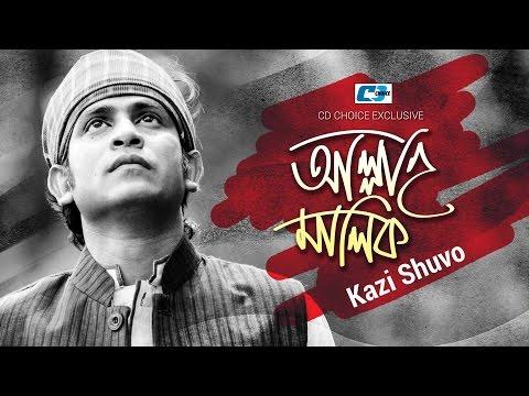 Allah Malik | Kazi Shuvo | Bangla New Music Video | Full HD