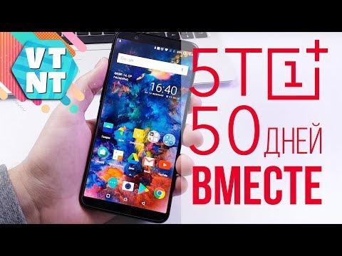 50 дней с OnePlus 5T. Отзыв пользователя. Стоит ли покупать? (видео)