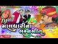 DJ Maldharina Lagangeet   Part 1   Jignesh Kaviraj 2017   Dj Non Stop   Guujarati Lagna Geet 2017  Video and MP3