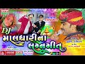 DJ Maldharina Lagangeet   Part 1   Jignesh Kaviraj 2017   Dj Non Stop   Guujarati Lagna Geet 2017 3GP Video