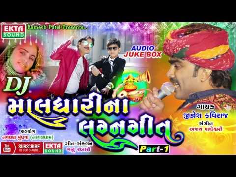 DJ Maldharina Lagangeet   Part 1   Jignesh Kaviraj 2017   Dj Non Stop   Guujarati Lagna Geet 2017