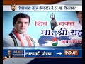 Congress president Rahul Gandhi to address a rally in Bhopal today - Video